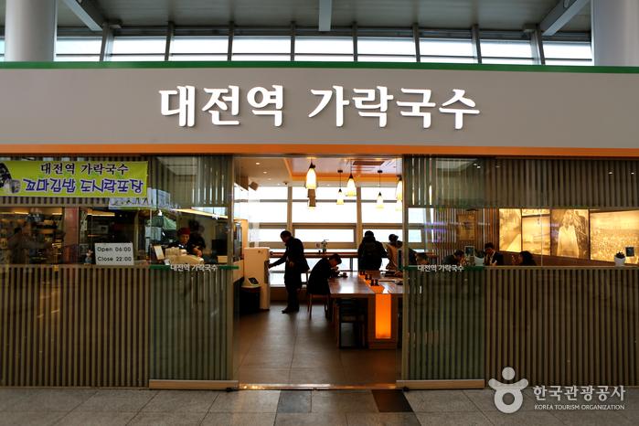 대전역 가락국수