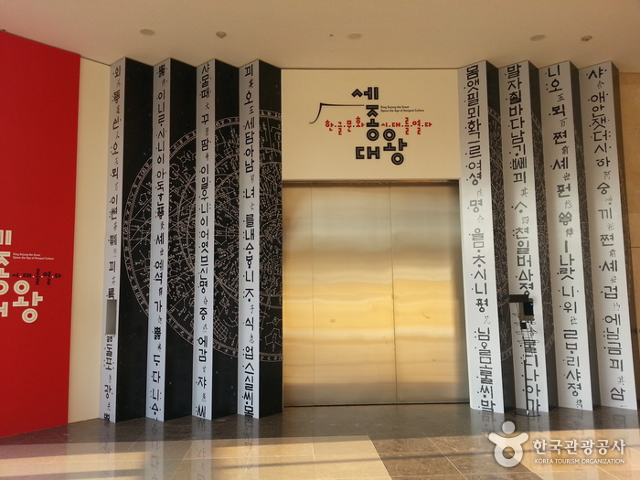 National Hangeul Museum (국립한글박물관)