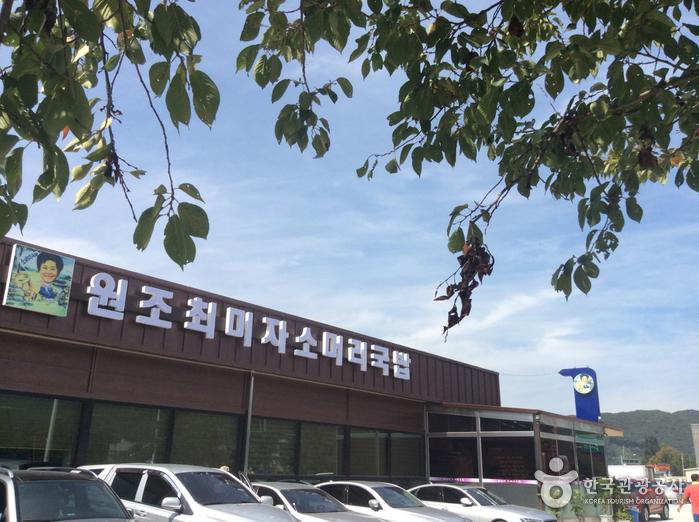 チェミジャ牛頭クッパ(本館)(최미자소머리국밥(본관))