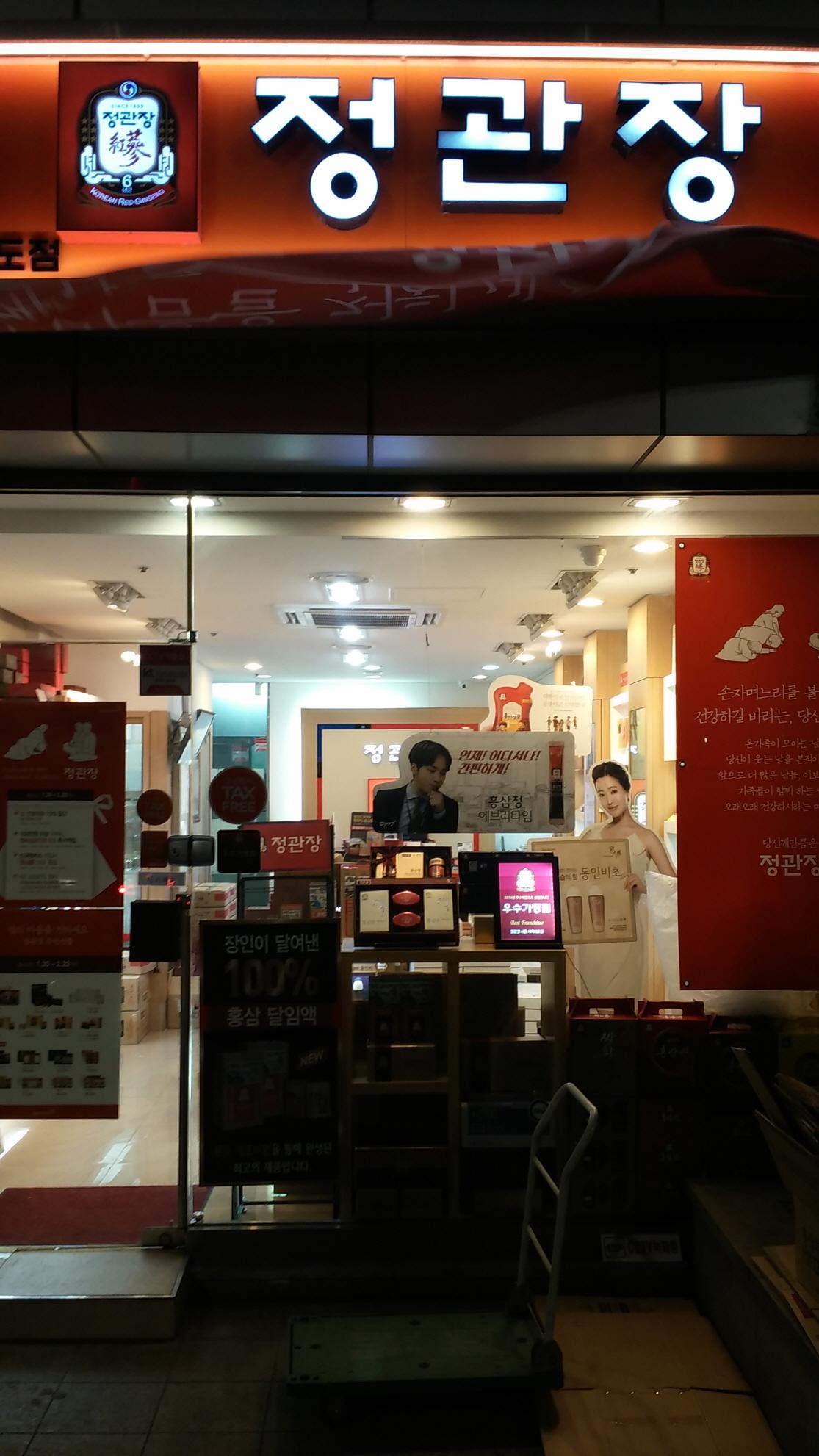 Jeonggwanjang – Seo Yeouido Branch (정관장 (서여의도점))