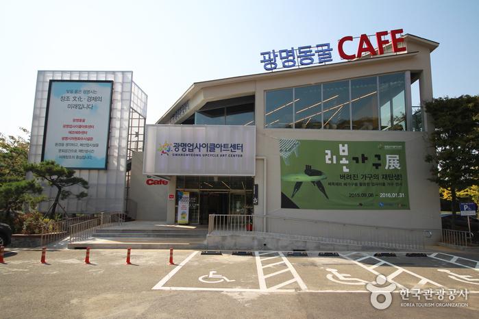 재활용이 예술로 재탄생하는 곳, 광명업사이클아트센터 사진
