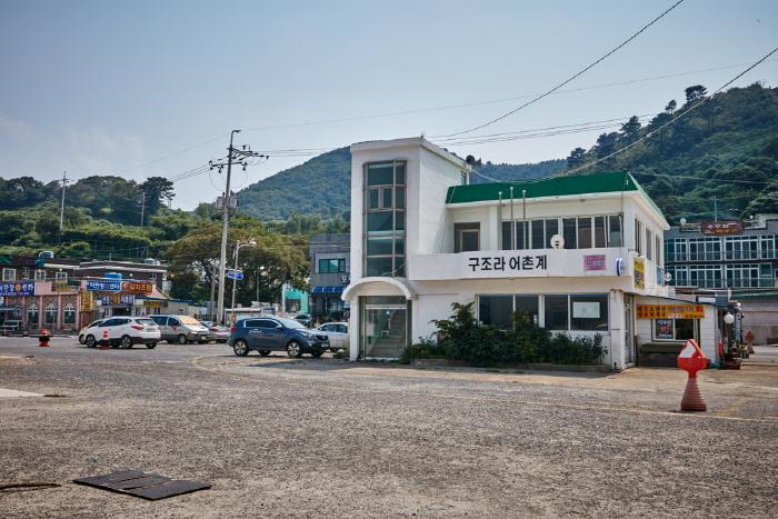 거제 구조라관광어촌마을