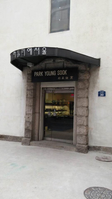 Gallery Park Young Sook (Atelier Seoul) (박영숙요 (아틀리에서울))