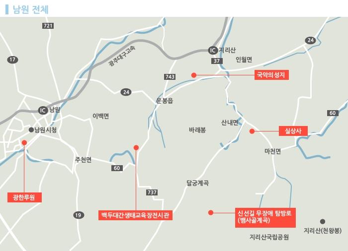 전라북도 남원시 중심 주요 관광지를 점으로 표현한 지도