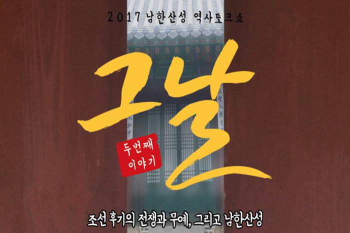 남한산성 토크 콘서트, 그 날 2017