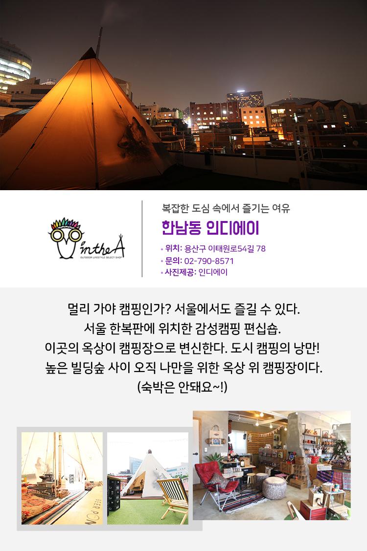 멀리 가야 캠핑인가? 서울에서도 즐길 수 있다. 서울 한복판에 위치한 감성캠핑 편십숍. 이곳의 옥상이 캠핑장으로 변신한다. 도시 캠핑의 낭만!한남동 인디에이