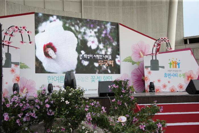 나라꽃 무궁화 수원축제 2018