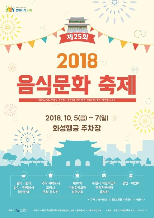 수원 음식문화축제 2018