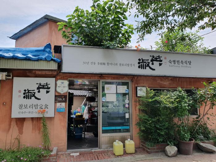 [백년가게]숙영식당
