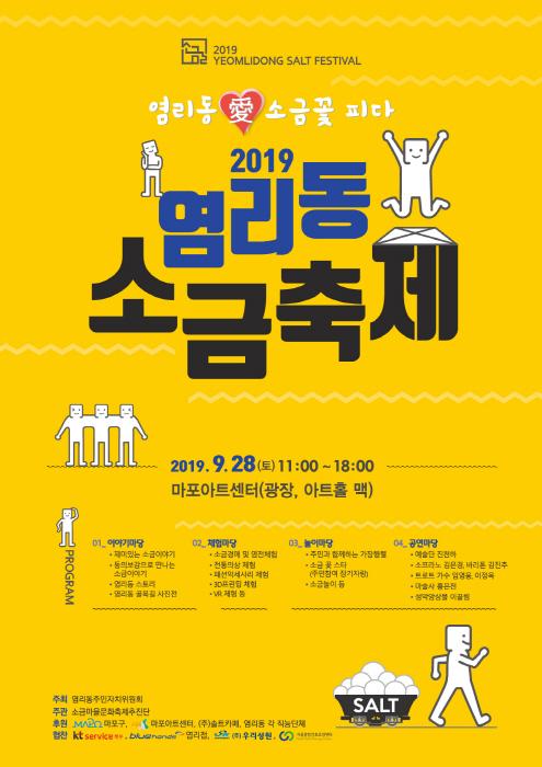 염리동 소금 축제 '염리동 愛(애) 소금꽃 피다!' 2019