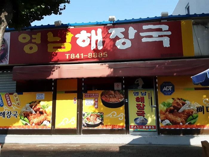 嶺南醒酒湯( 영남해장국 )