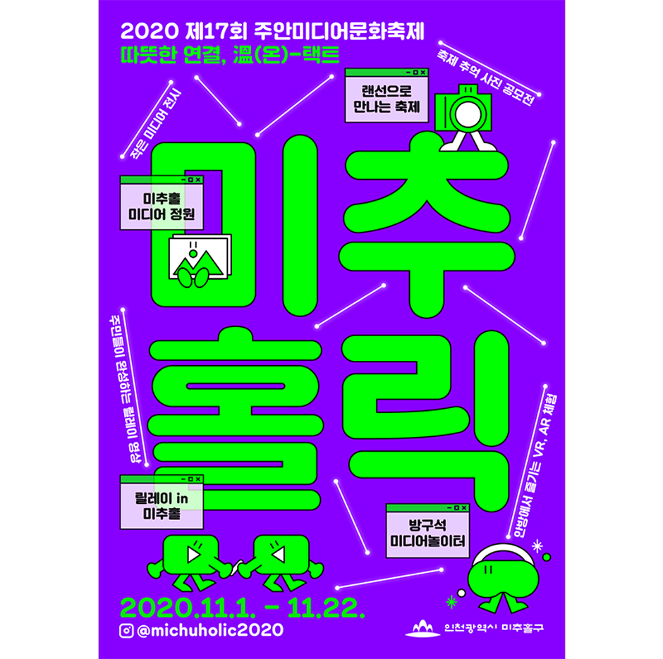 주안미디어문화축제 2020