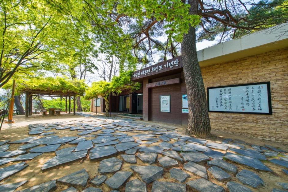 Hwajinpo History & Security Museum (화진포역사안보전시관)