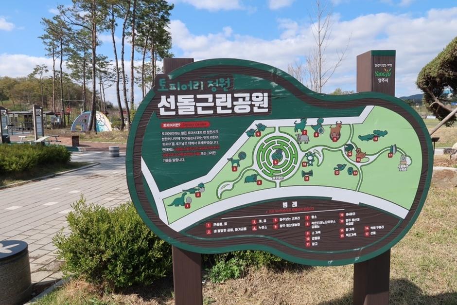 선돌근린공원