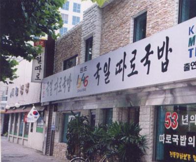 国一牛骨汤饭<BR>(국일따로국밥)