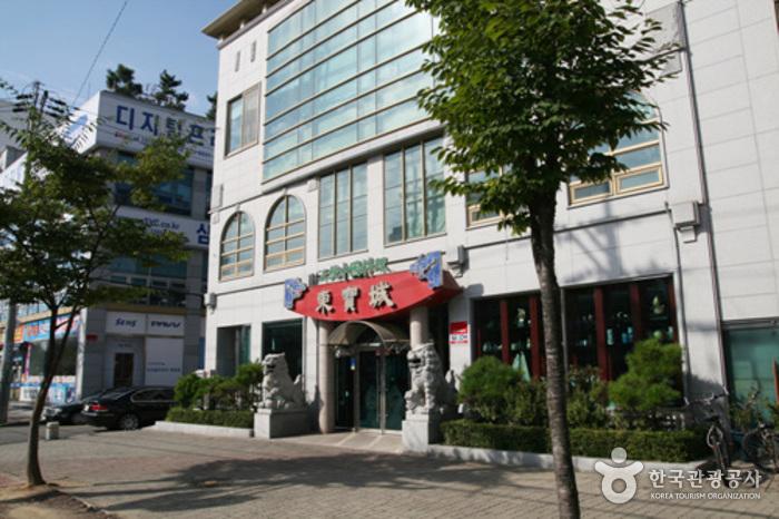 東宝城(동보성)