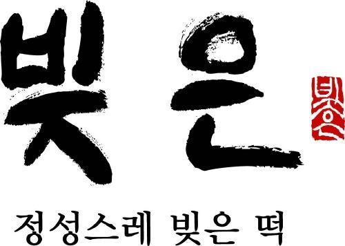 Bizeun年糕(大邱寿城十字路口店)<br>(빚은 대구수성네거리점)