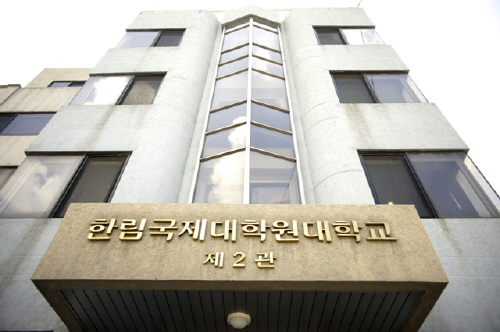 Hallym University of Graduate Studies (한림국제대학원대학교)