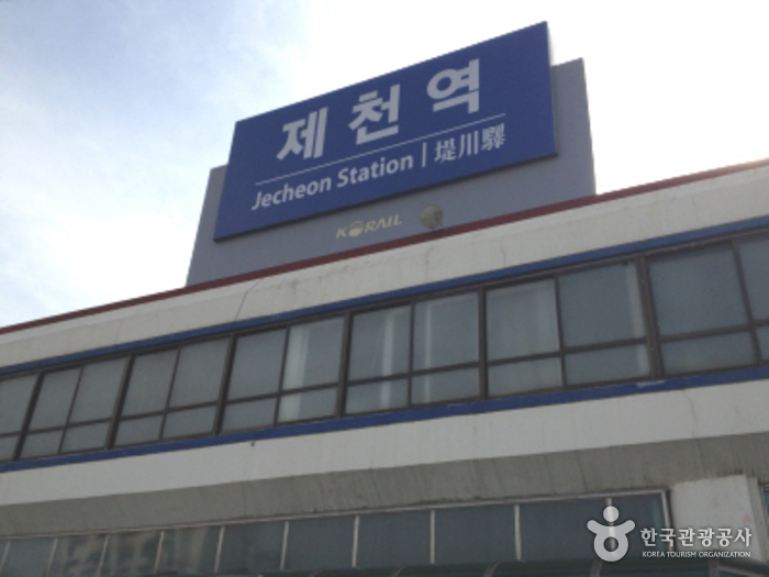 Jecheon Station (제천역...