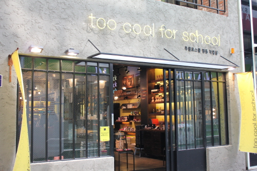 Too Cool for School - Myeongdong Branch (투쿨포스쿨 - 명동점)