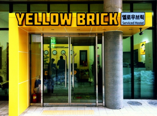 Yellow Brick Hostel (옐로우브릭 호스텔)