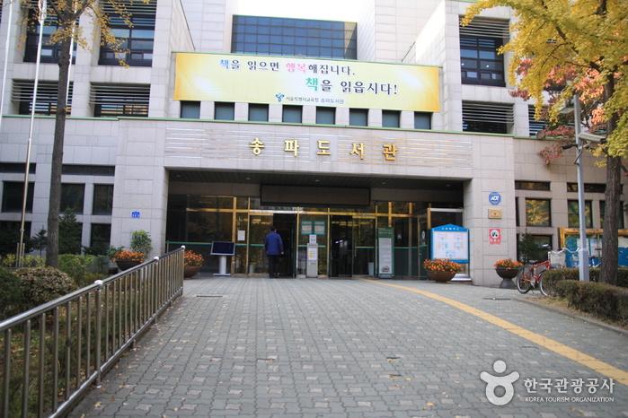 서울특별시교육청 송파도서관