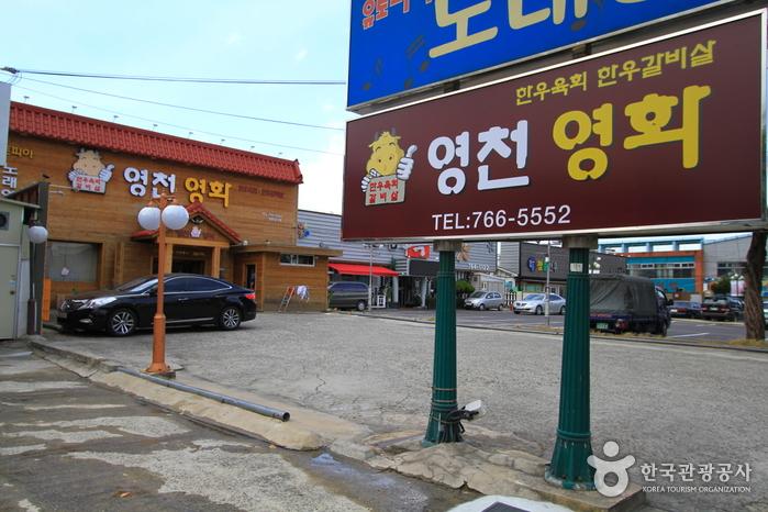 영천영화식육식당(대구본점)