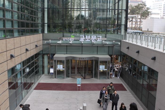 教保文库(光化门店)(교보문고 광화문점)