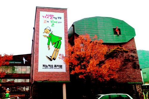 Pinocchio Museum (피노키오 뮤지엄)