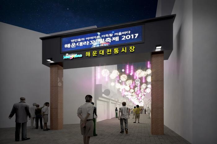 해운대라꼬 빛축제 2018  사진9
