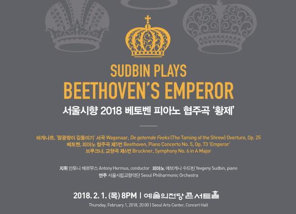서울시향 베토벤 피아노 협주곡 '황제' 2018  사진