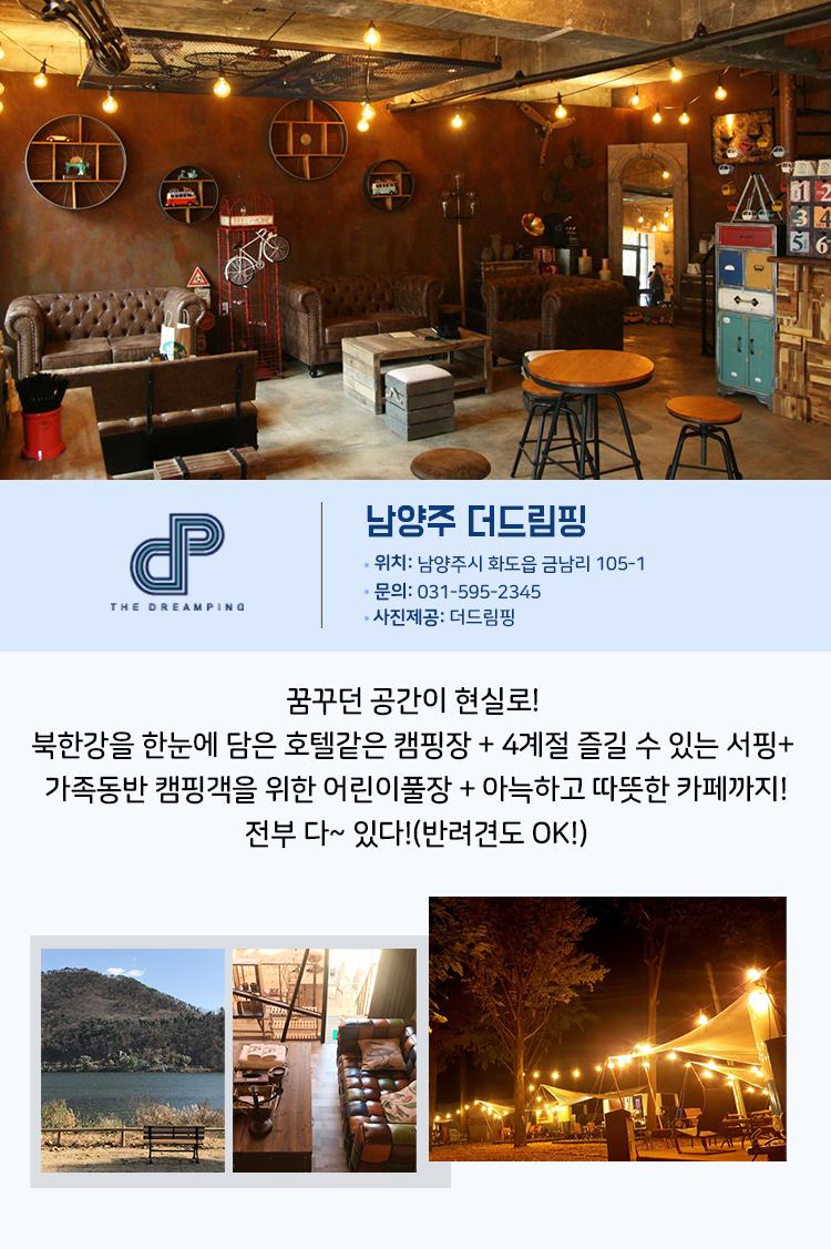 북한강을 한눈에 담은 호텔같은 캠핑장 4계절 즐길 수 있는 서핑 가족동반 캠핑객을 위한 어린이풀장 아늑하고 따뜻한 카페까지! 전부 다~ 있다!(반려견도 OK!) 남양주 더드림핑