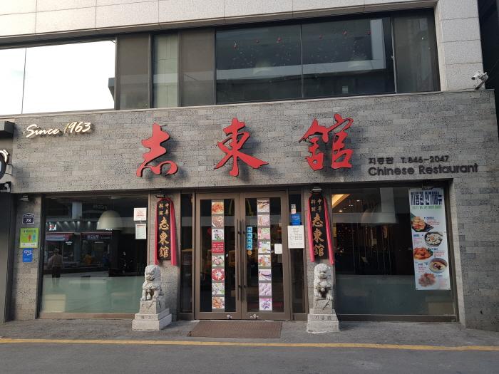 志東館([백년가게]지동관)