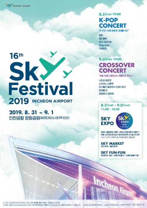 인천공항 SKY FESTIVAL 2019