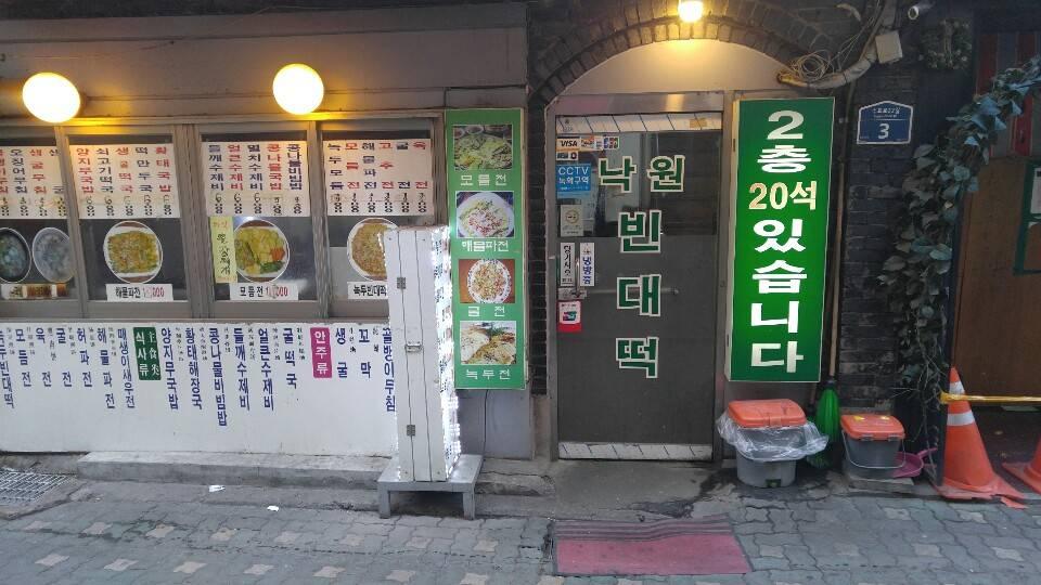 乐园绿豆煎饼(낙원빈대떡)