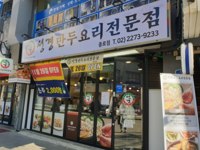 ソンギョンマンドゥヨリジョンムン店鍾路(성경만두요리전문점 종로)