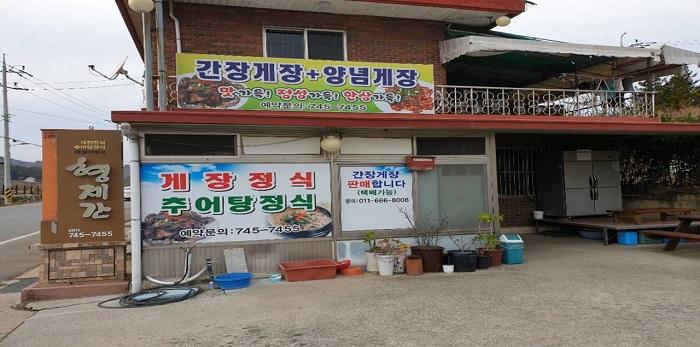 Hyeongjegan( 형제간 )
