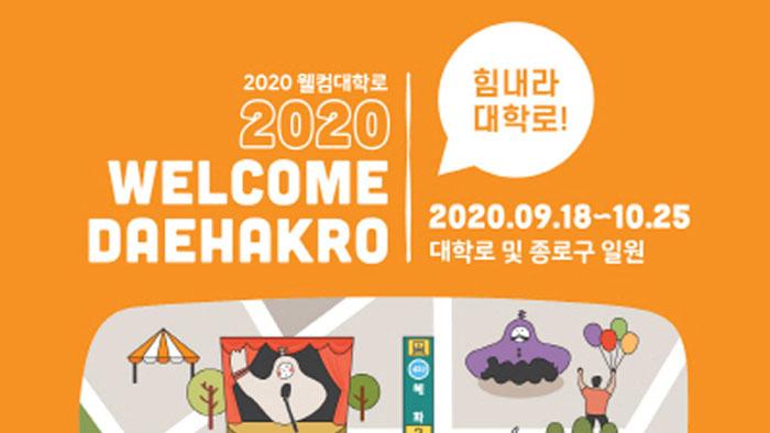 2020 Welcome Daehakro