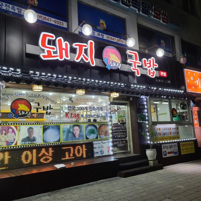 홍돼지국밥본점