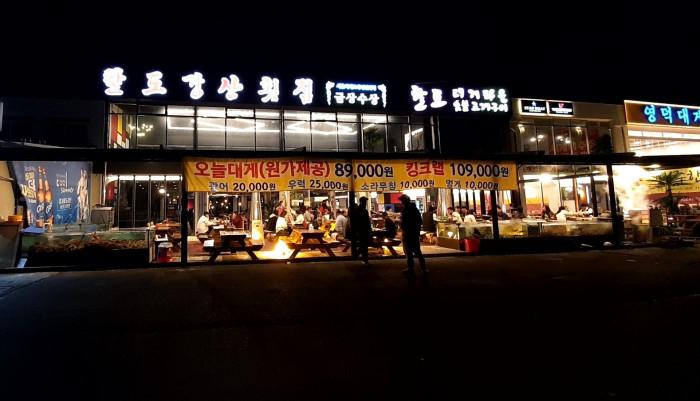 Gyeongpo Paldo Gangsan (경포팔도강산)