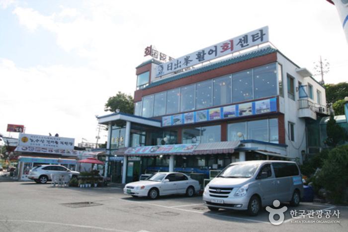 Ilchulbong Hoetjip (일출봉횟집)
