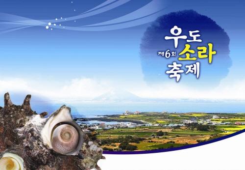 Jeju Udo Seashell Festival (제주우도소라축제)