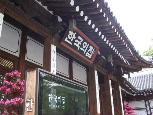 The Korea House (한국의집)