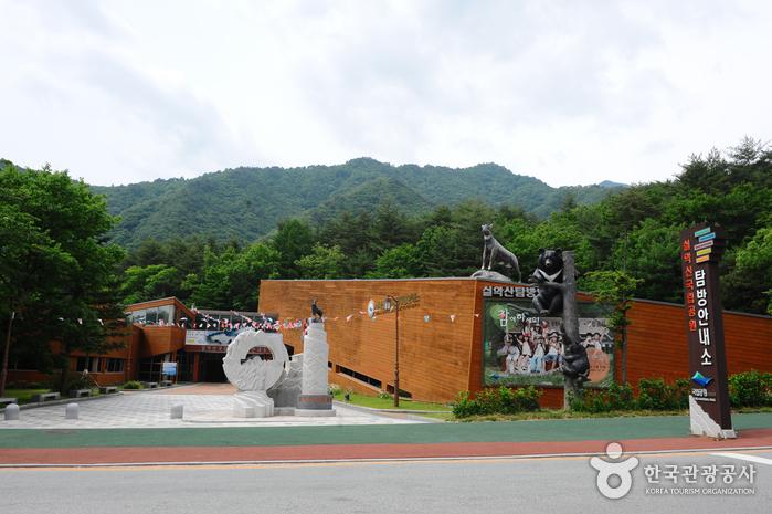 Parc national du Mt. Seoraksan (OeSeorak...