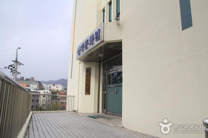 성북문화원