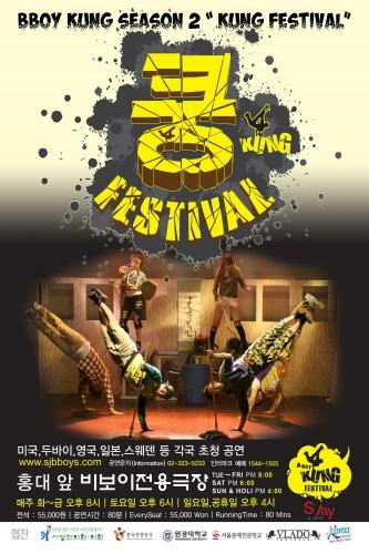 Kung (Battle B-Boy Season 2) (쿵 페스티벌 (배틀비보이 시즌2))