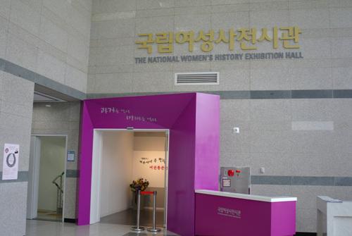 국립여성사전시관
