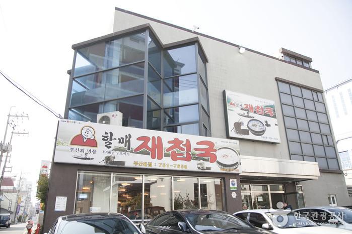 Halmae Jaecheopguk- Busan Suyeong-gu (할매재첩국-부산 수영구)