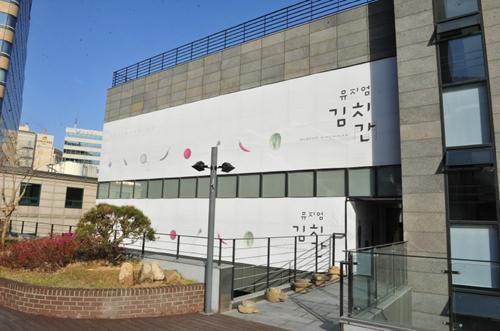 Museum Kimchikan (뮤지...