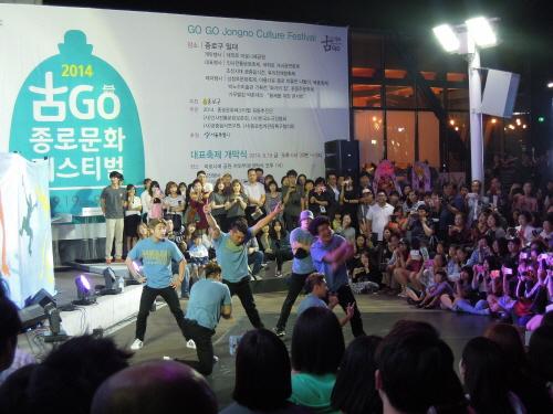古GO종로문화페스티벌 2015